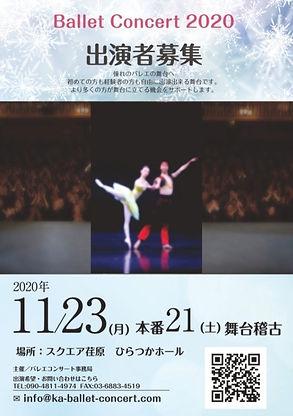 バレエコンサート2020チラシ表.jpg