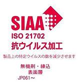SIAAウイルス-3.jpg
