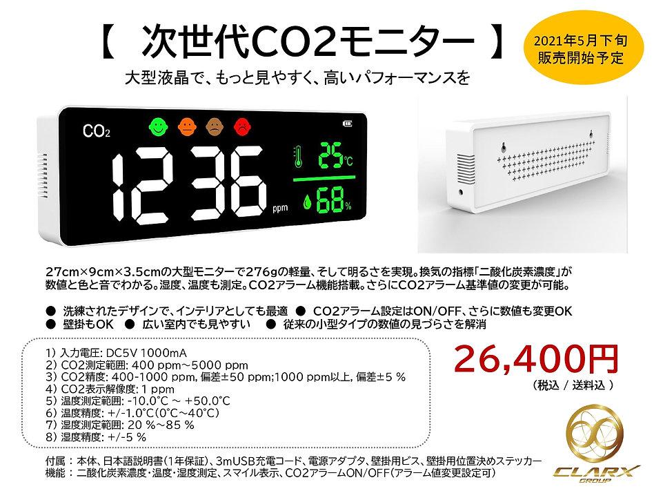 大型次世代CO2モニター_page-0001.jpg