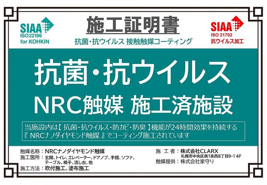 NRC施工証明書202105-1.jpg