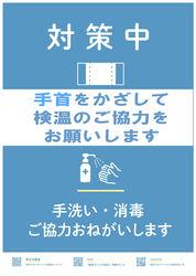 対策中ポスター_page-0001.jpg