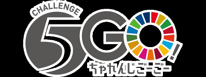 challenge5go.png