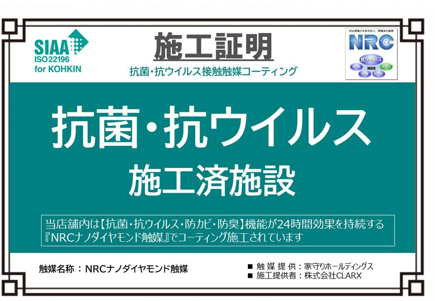 抗菌抗ウイルス施工シール_修正済.png