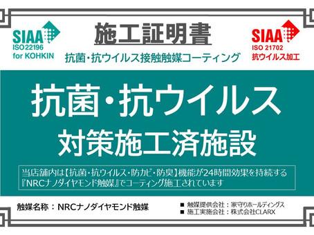 長期持続型 抗菌・抗ウイルス対策【NRC施工】 札幌エリア 11月~12月限定 施工費減額致します。