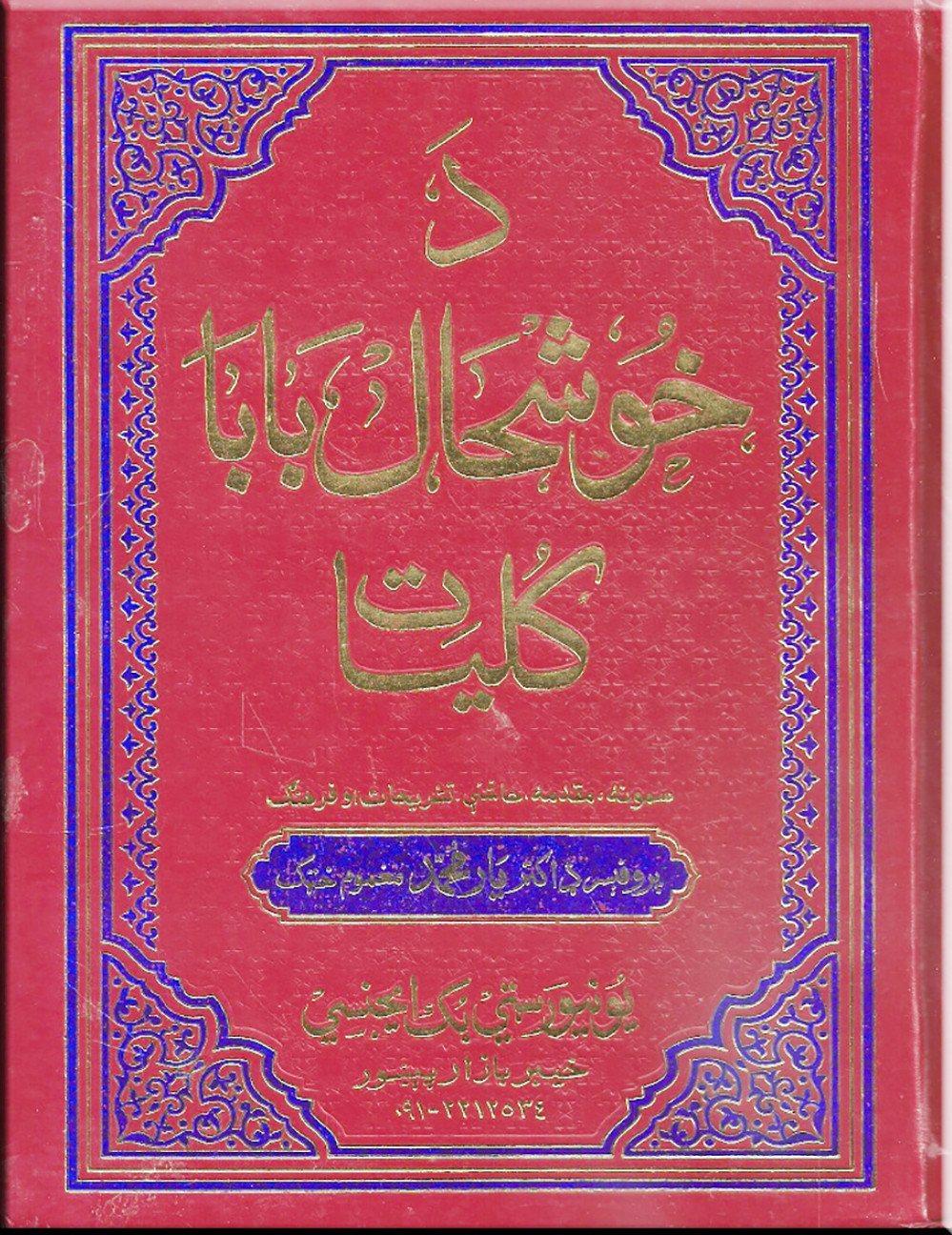 Complete works of Khushal Khattak a 19th century Pashtun warrior, epic and mystic poet. Khushal Khattak represents the essence of Pashtun people.