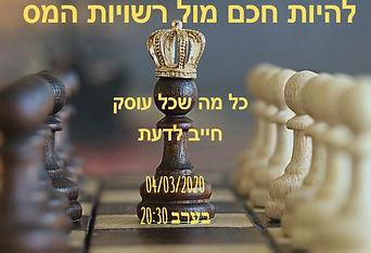 chess-1483735_640_edited.jpg