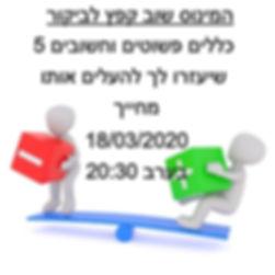 weigh-2856321_640_edited.jpg
