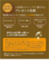 プレゼンス名刺.jpg
