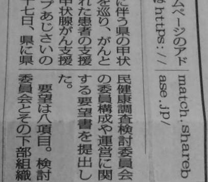 要望書提出の記事が掲載されました。