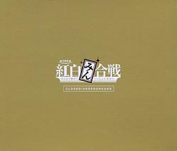 紅白みん合戦 / CLOSED/UNDERGROUND