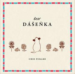 dear Dasenka / 深水チエ
