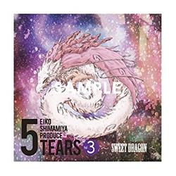 5TEARS Vol.3 ~SWEET DRAGON~ / 島みやえい子