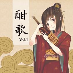 酣歌 Vol.1