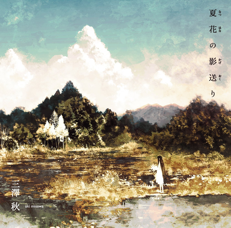 夏花の影送り / 三澤秋