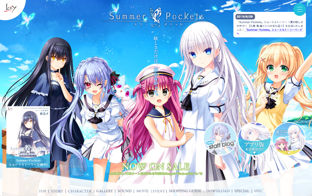 Summer Pockets / Key/Visual Art's