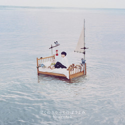 Noah's Ark / ぼくのりりっくのぼうよみ