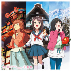 南砺市オリジナルアニメ 「恋旅〜True Tours Nanto〜」