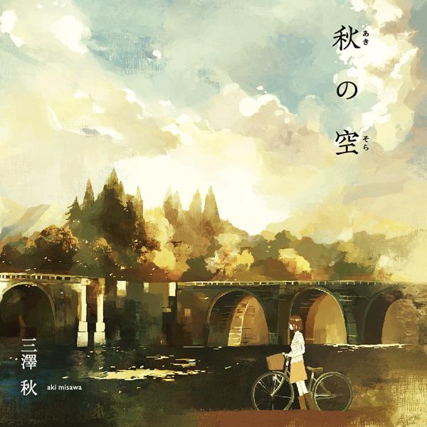 秋の空 / 三澤秋