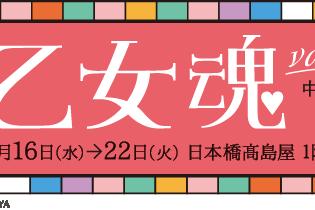 日本橋高島屋「乙女魂」開催