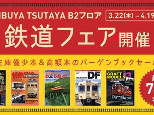 渋谷TSUTAYAの鉄道フェア、ラスト一週間です