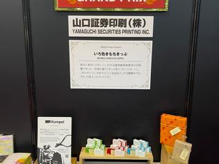 「日本文具大賞2021」でデザイン部門グランプリを受賞しました