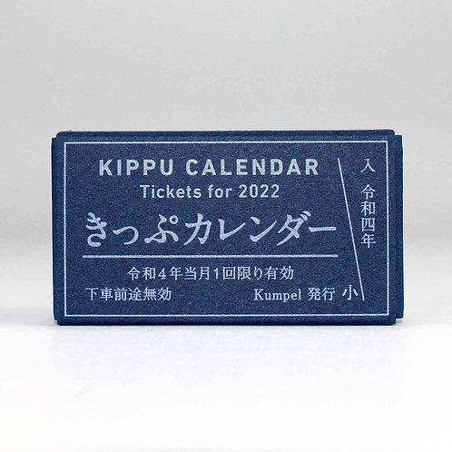きっぷカレンダー