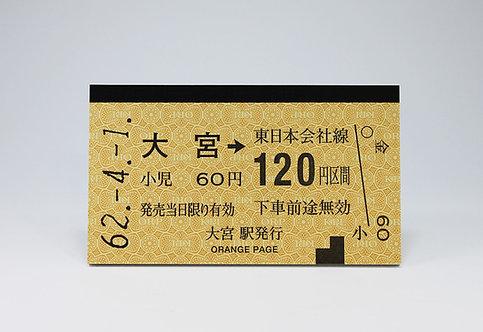 きっぷのーとPREMIUM 大宮駅