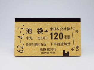きっぷのーとPREMIUM 新駅追加