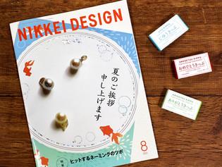 「日経デザイン」8月号で、いろ色きもちきっぷが紹介されました