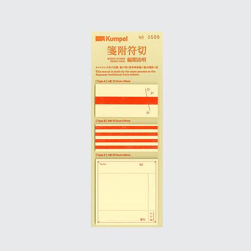 切符附箋 明治期編