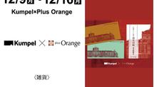 東京駅にてイベント出店します
