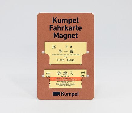 Fahrkarte Magnet (明治期編)