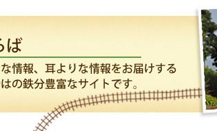 日本旅行「汽車旅ひろば」で紹介されました
