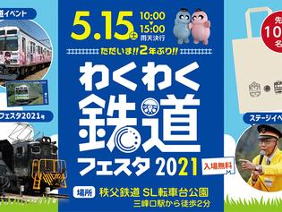 5/15(土)秩父鉄道「わくわく鉄道フェスタ2021」に出店します
