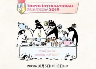 10/5(土)・6(日)「東京インターナショナルペンショー」に出店します