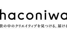 世の中のクリエイティブを見つける、届けるサイト「haconiwa」で、Kumpelが紹介されました。