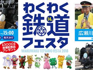 5/19 秩父鉄道 わくわく鉄道フェスタ2018に出店します