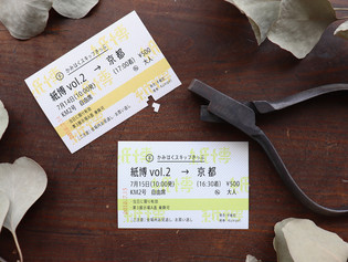 「紙博 in 京都 vol.2」 のお知らせ