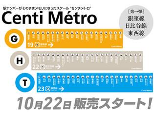 [新商品]Centi Me'tro(センチメトロ)10/22より販売開始します!
