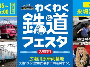 5/18(土)秩父鉄道「わくわく鉄道フェスタ2019」に出店します