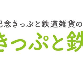 記念きっぷと鉄道雑貨のウェブマルシェ「きっぷと鉄こもの」オープン!