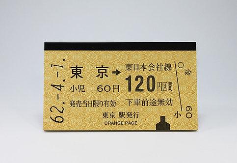 きっぷのーとPREMIUM 東京駅