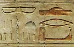 Helicopter Hieroglyphs - Luxor.png