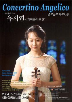 유시연의 테마콘서트 IV [Concertino Angelico]
