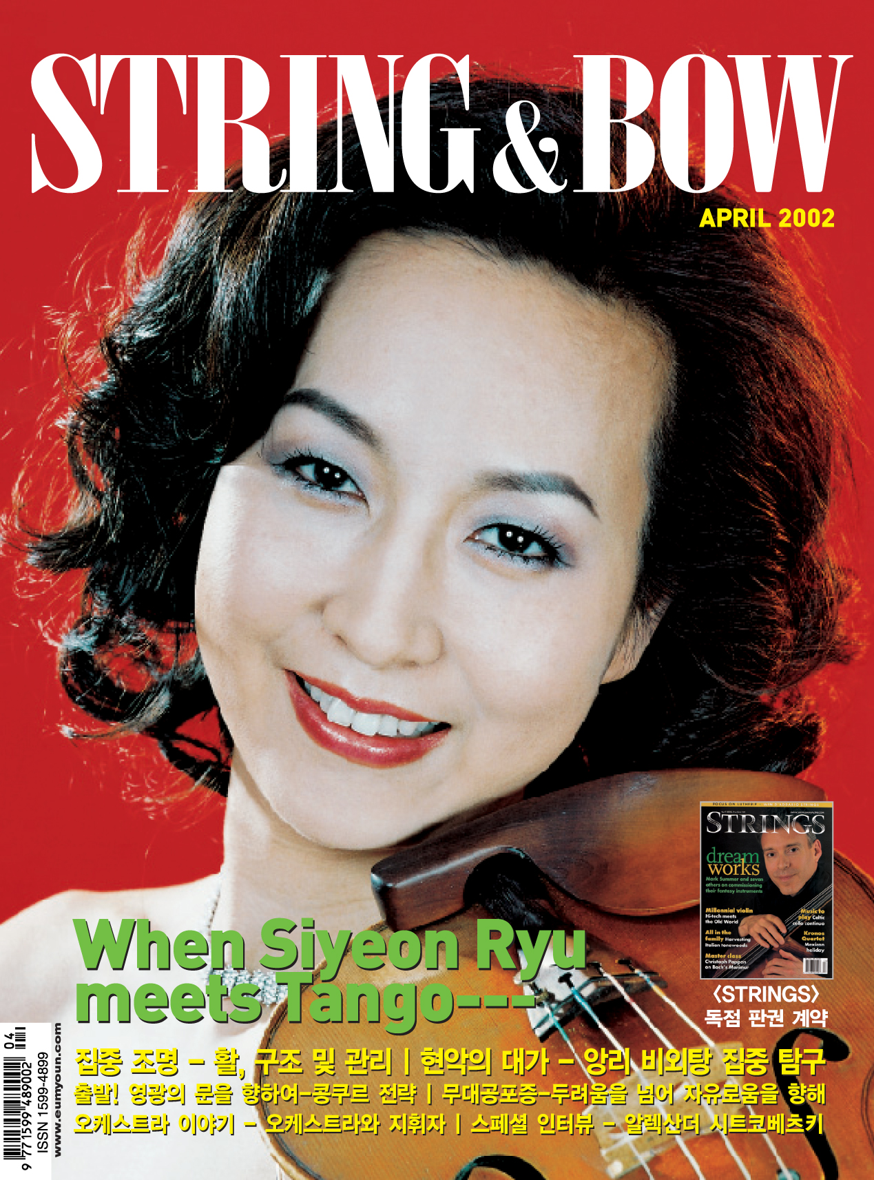 2002.04 String & Bow