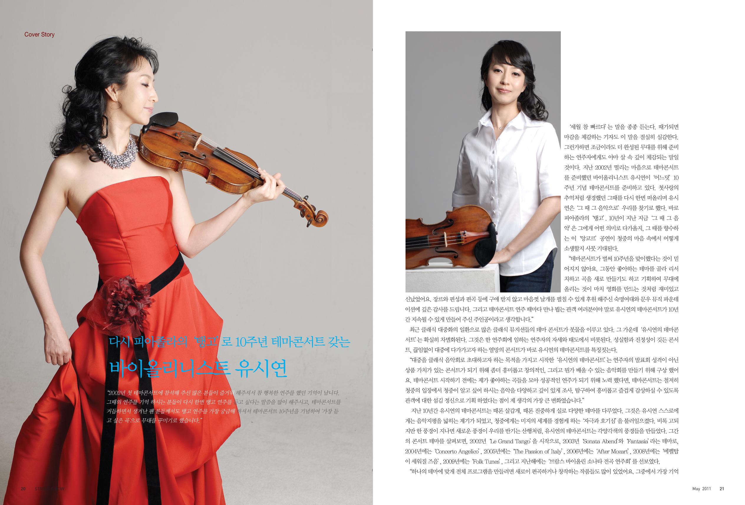 2011.05 String & Bow