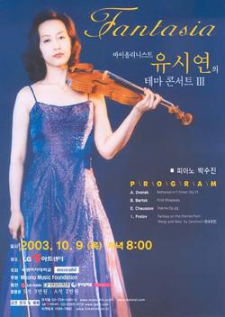 유시연의 테마콘서트 III [Fantasia]