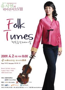 유시연의 테마콘서트 VIII [Folk Tunes]