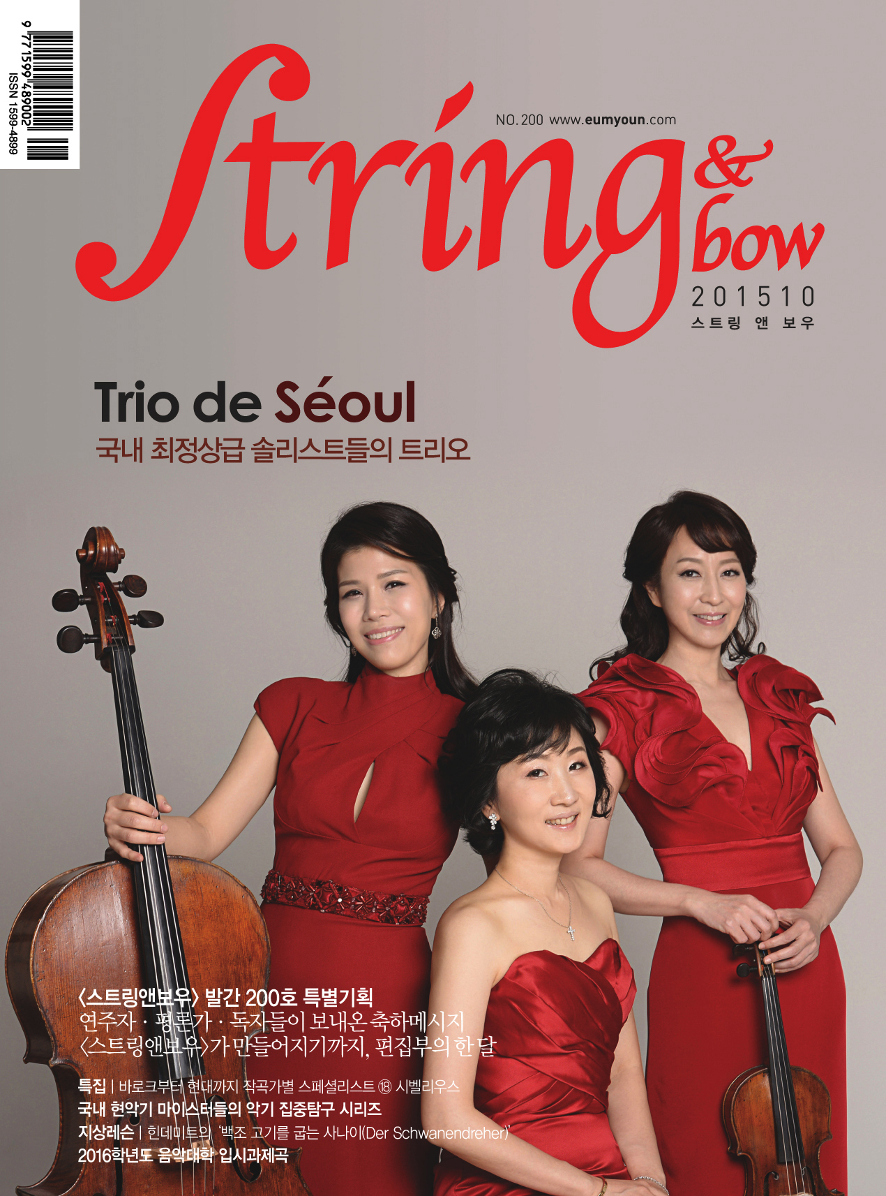String & Bow 2015. 10