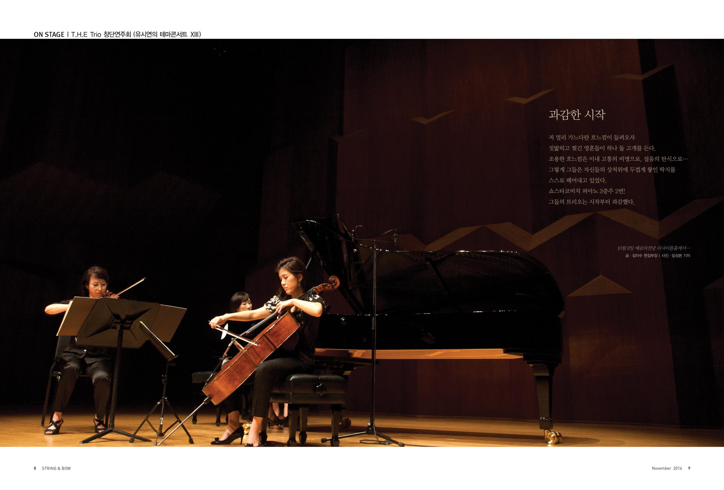 2014.11 String & Bow